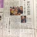 Photos: 13年08月05日朝日新聞夕刊。