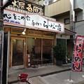 桑原亭(東川口)