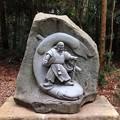 写真: 鹿島神宮 要石モニュメント