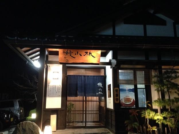 うなぎ 小林(諏訪市四賀)