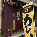 カリーシュダ (中央区新川)