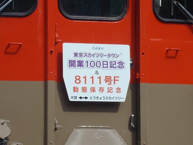 東武8000系初期修繕車5