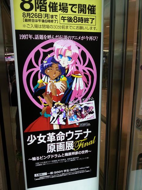 大阪で少女革命ウテナ原画展 開催中