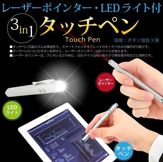 写真: TouchPen1