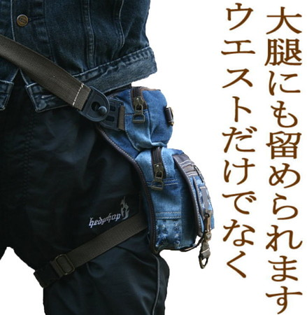 DenimWestBag3