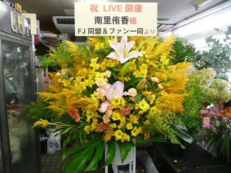 南里侑香の画像 p1_30