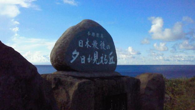 写真: 日本最後の夕日が見える丘☆...