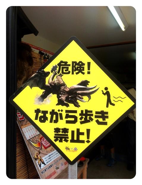 ながら歩き禁止!