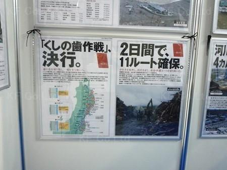 国土交通省近畿地方整備局 展示パネル2