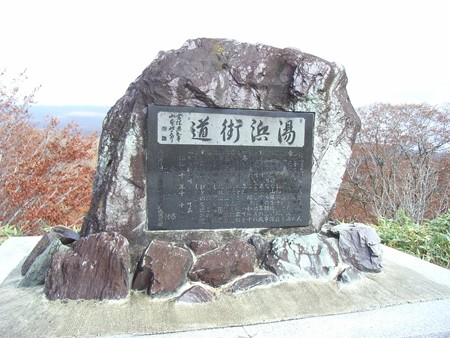 yuhamatouge02