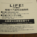 Photos: 140207-2 「LIFE!」の試写会招待状