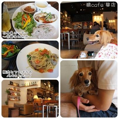 20120825 猿cafe 葵店