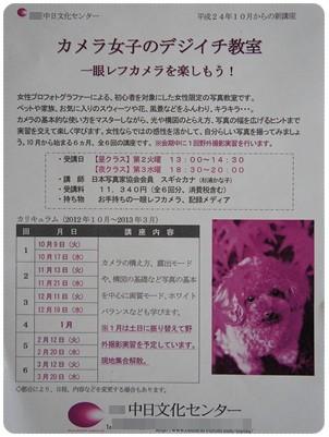 20120925 申し込み☆
