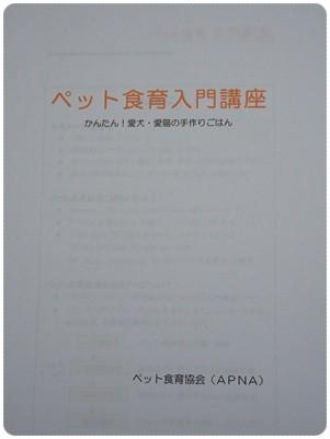 20120929 ペット食育入門講座☆テキスト