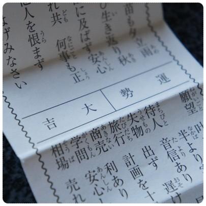 20130105 おみくじ