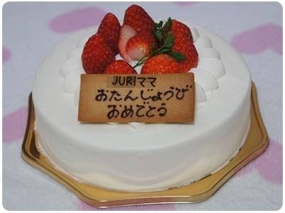 20130121 BIRTHDAYケーキ★