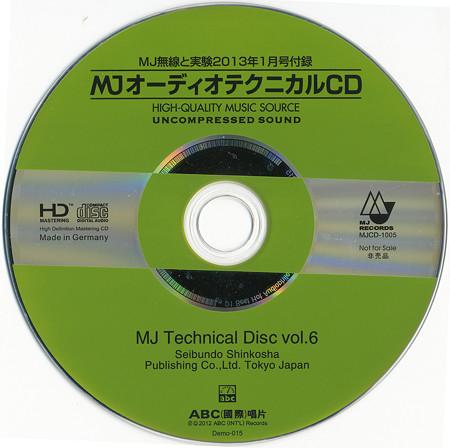 MJオーディオテクニカルCD