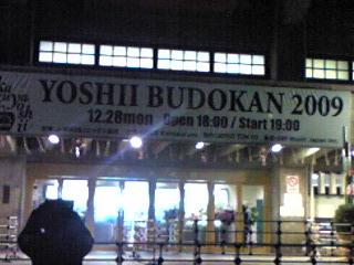 吉井武道館2009!