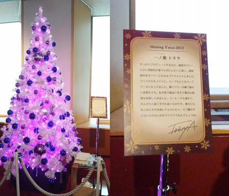 tokiya tree