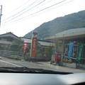 Photos: 嵐の郵便局