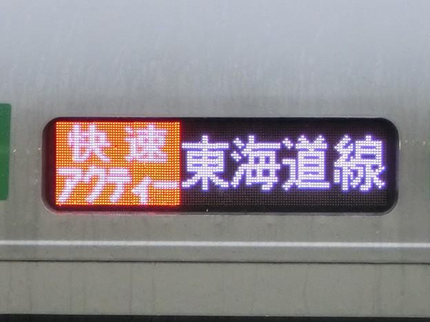 快速アクティー 東海道線