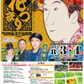 写真: 2013.8.3.4東神楽花まつり