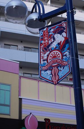 横須賀_どぶ板通り