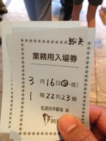 チケット紛失
