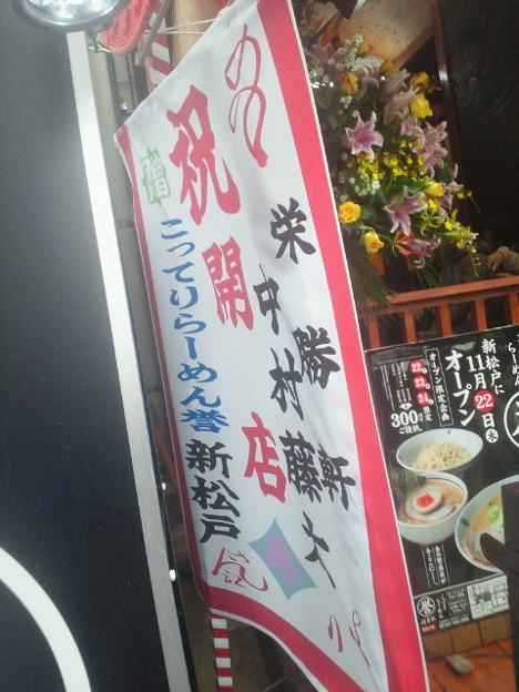 誉 新松戸店