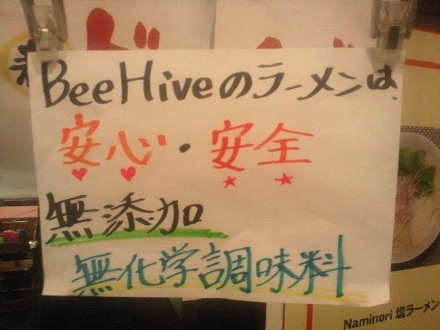 Photos: Bee Hive