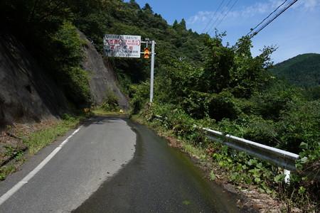 R157通行止(能郷側)・2