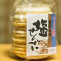 Photos: 塩せんべい(東海北陸道【上り】・ひるがの高原SA)