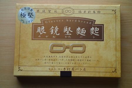 眼鏡堅パン(北陸道【下り】・鯖江PA)・1