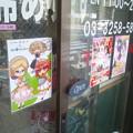 写真: 【拡散希望】秋葉原『スープ...