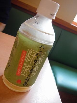 ハンバーガーに合うお茶 美食緑茶