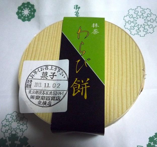 抹茶わらび餅1