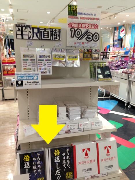 Photos: ソラマチでショッピング1