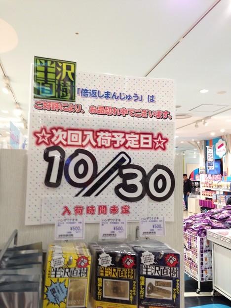Photos: ソラマチでショッピング2