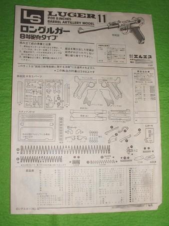 LS ロングルガー 組立説明図 その1(修正後) Doburoku-TAO