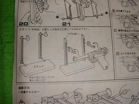 LS ルガーP-08  ベースについて Doburoku-TAO
