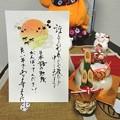 Photos: 日本から年賀状2014-1