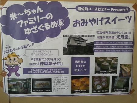 20131006_わちゃわちゃ7