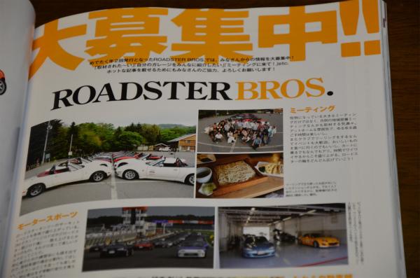 ロードスターブロス誌の取材先募集のページ