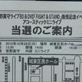 Photos: 当選キタぁぁぁぁ!!