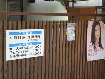24 7 大分 なかま温泉 3