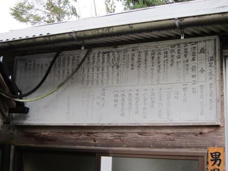 24 9 吉松温泉 前田温泉 3