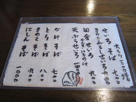 24 11 会津 おり田 3