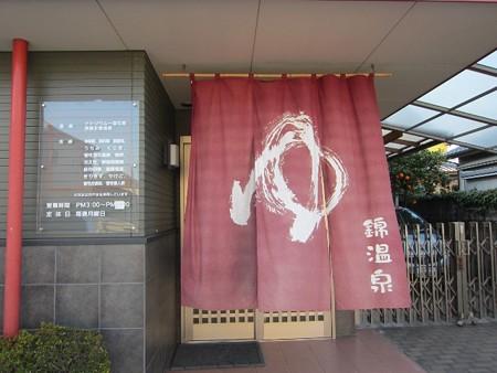 25 1 大分 錦温泉 2