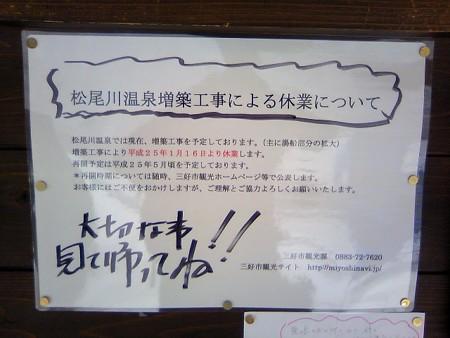 25 2 徳島 松尾川温泉 4
