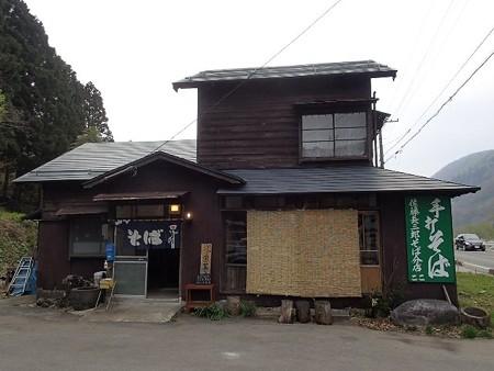 25 5 山形 佐藤長三郎そば分店 1